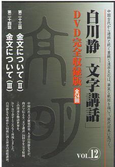 sirakawa-mojikouza12