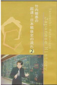 takeuchi-nihonshidvd-1