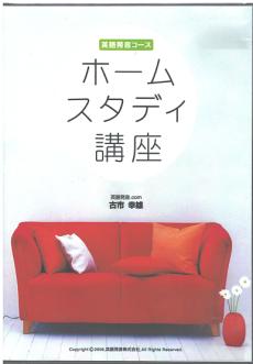 eigohatuon-homestudy-dvd