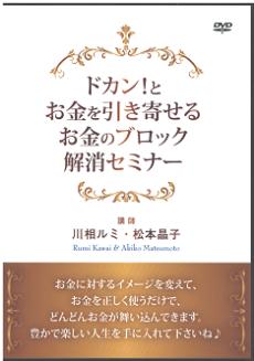 dokantookaneohikiyoseru-dvd