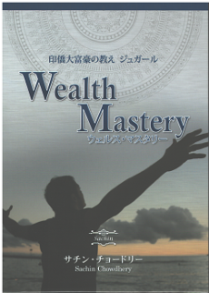 wealthmastery-dvd