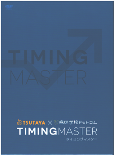timingmaster
