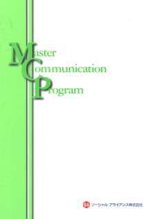 mastercommunicationprogram-mcp